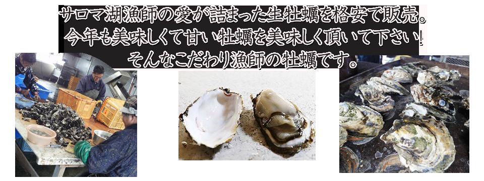 サロマ湖漁師の愛が詰まった生牡蠣を格安で販売。